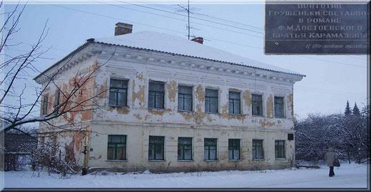 Grushenka's House